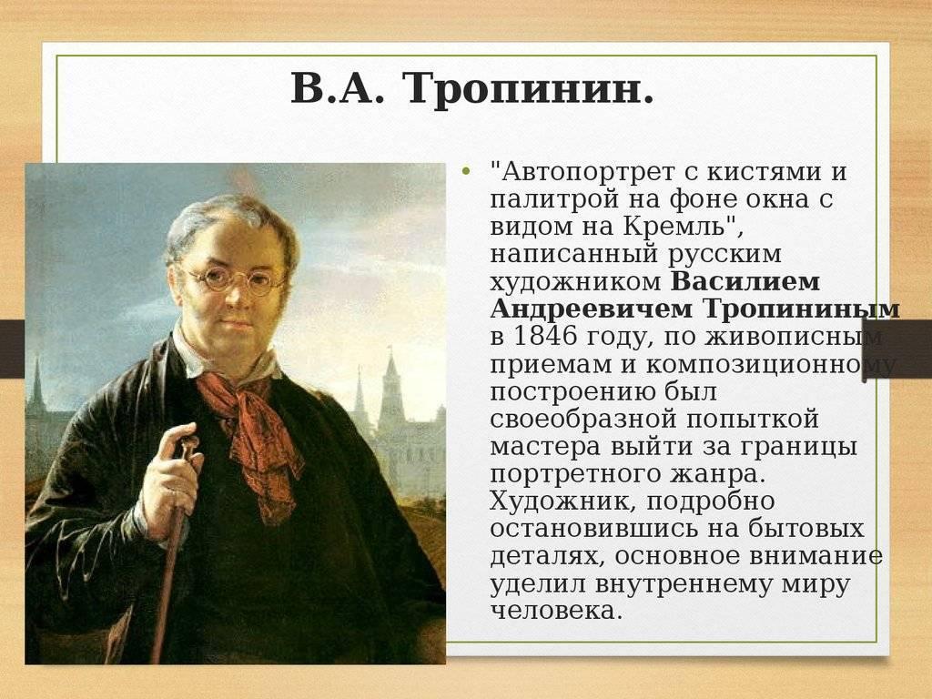 Василий андреевич тропинин — краткая биография