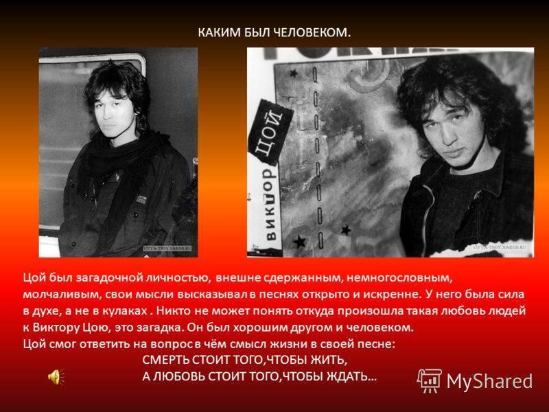 Личная жизнь виктора цоя (жены, дети). биография / рок-звезды россии и снг