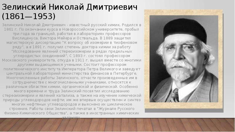 Зелинский, николай дмитриевич - вики