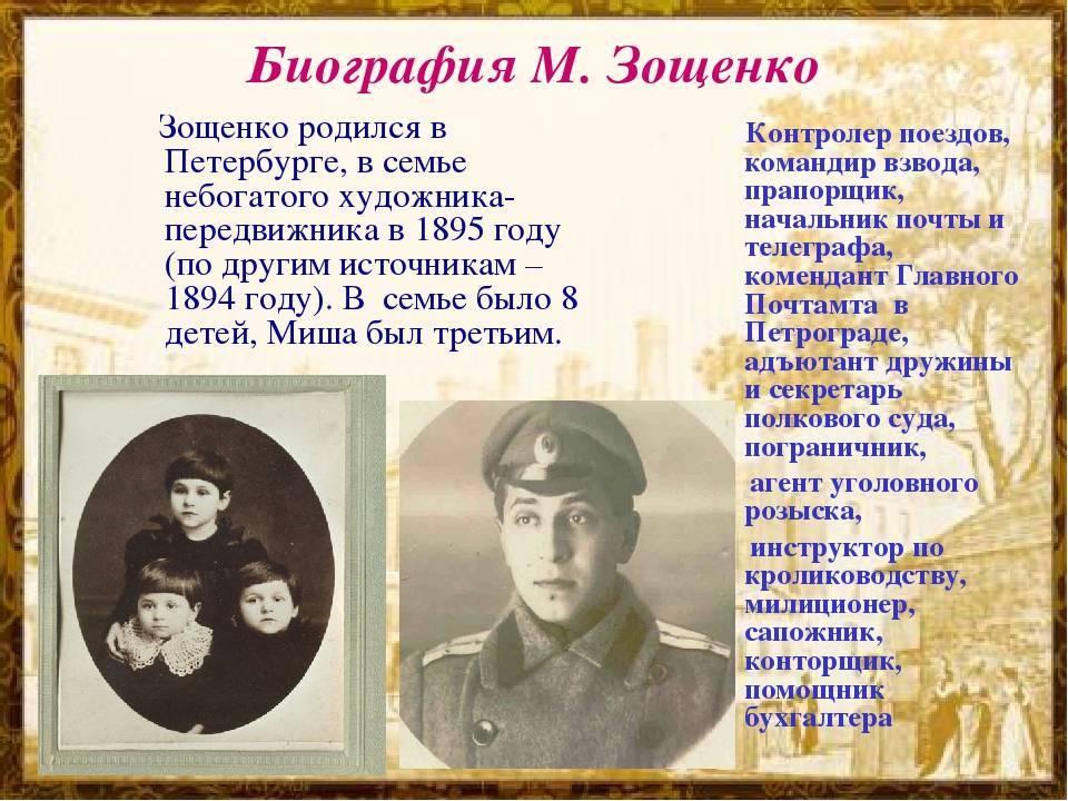 Михаил зощенко — топ книг