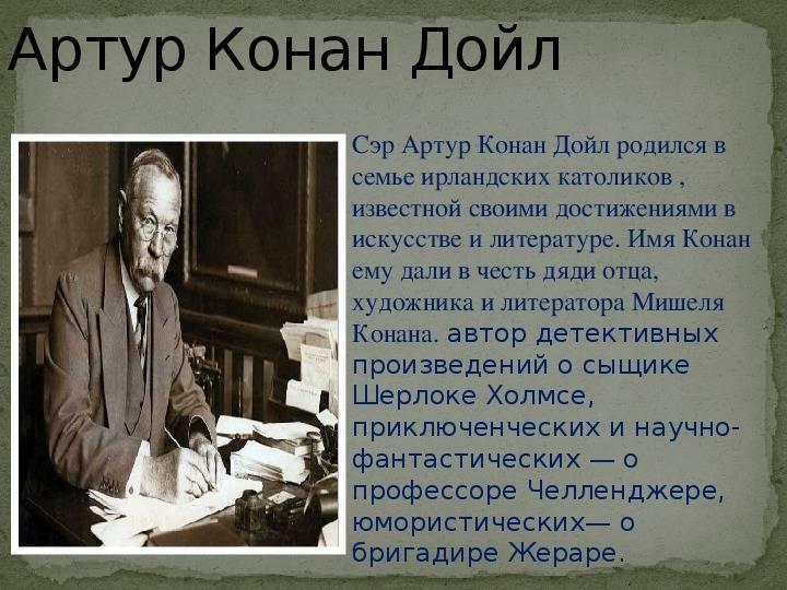 Артур конан дойл - биография