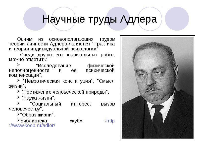 Краткая биография альфреда адлера