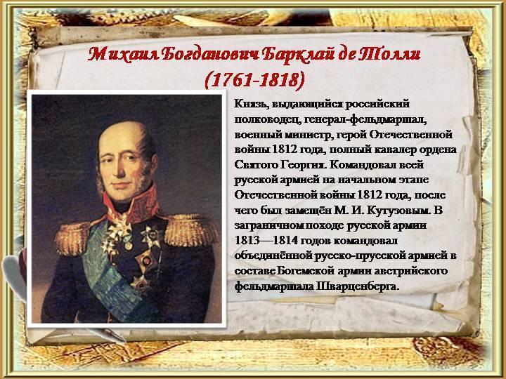 Кириллица    величайшие полководцы в истории россии