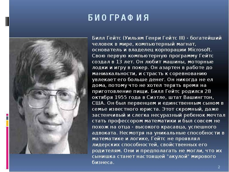 Гейтс Билл, Уильям