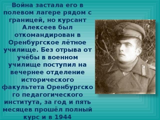 Сергей алексеев – биография, фото, личная жизнь, новости, книги 2021 - 24сми