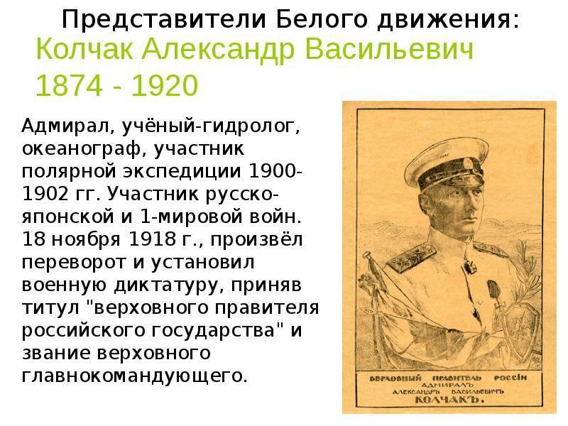 «адмирал». каким был колчак ипочему онпроиграл «красным»