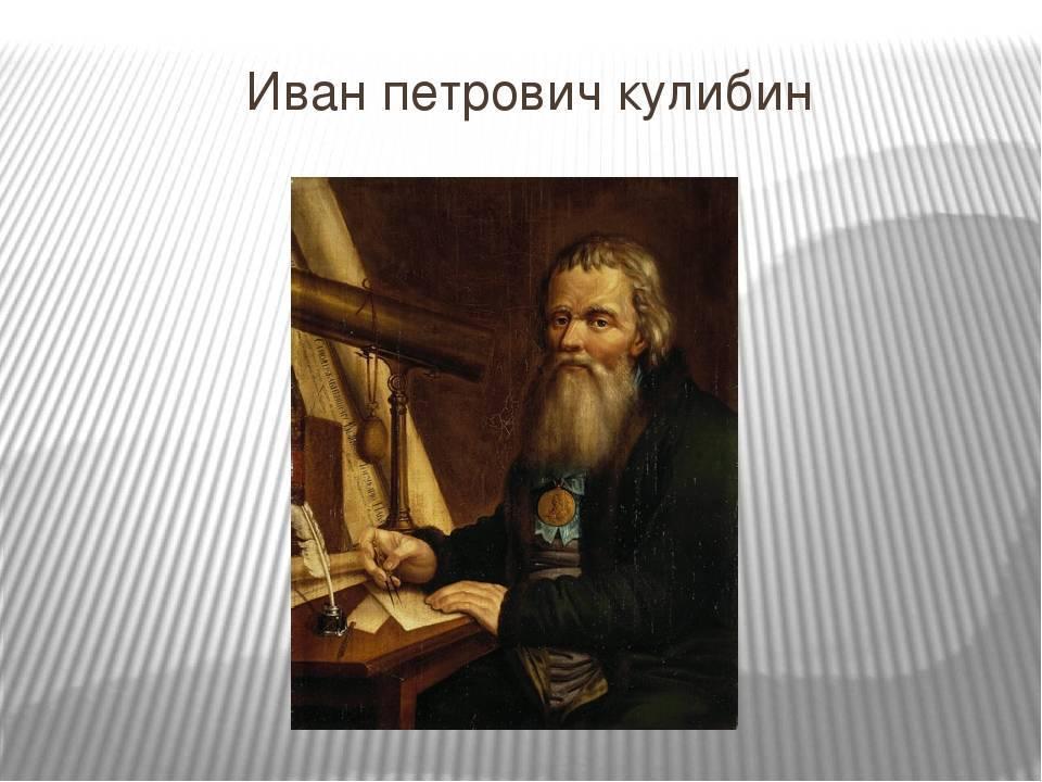 Иван кулибин - биография, информация, личная жизнь