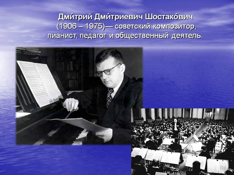 Дмитрий дмитриевич шостакович (dmitri shostakovich) | belcanto.ru