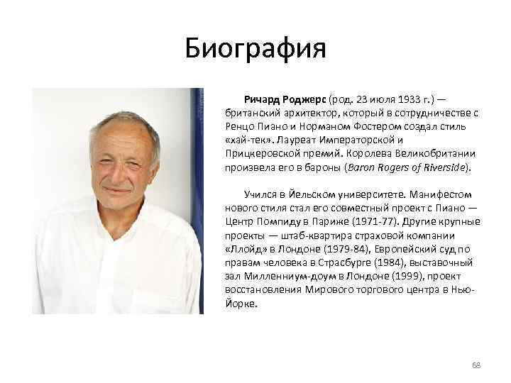 Биография Ричарда Роджерса