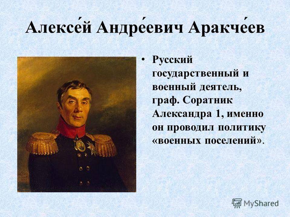 Алексей андреевич аракчеев — традиция