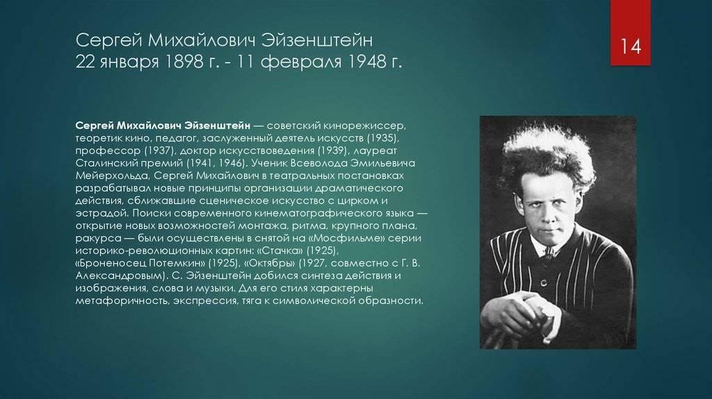 Эйзенштейн, сергей михайлович — википедия