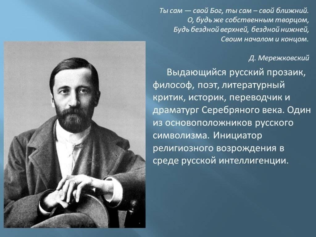 Мережковский биография, творчество, личная жизнь