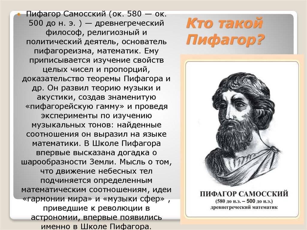 Пифагор и пифагорейцы. учение и школа пифагора.