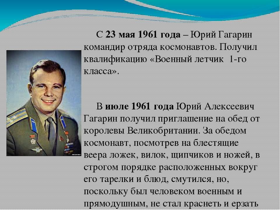 Юрий алексеевич гагарин. биография - госкорпорация «роскосмос»