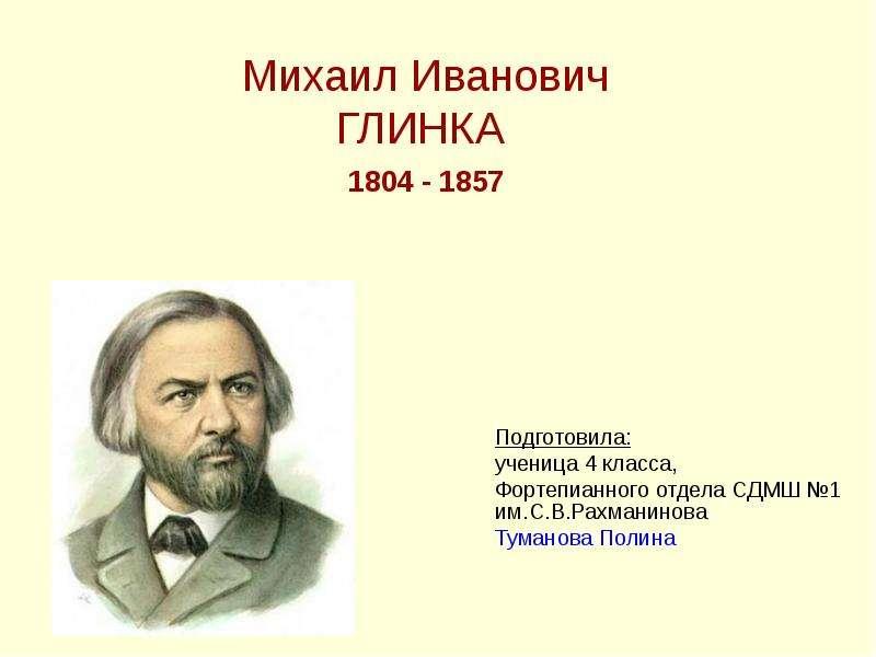 М.и. глинка: краткая биография композитора