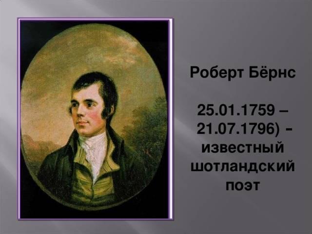 Роберт бернс: биография, песни, стихи, фото
