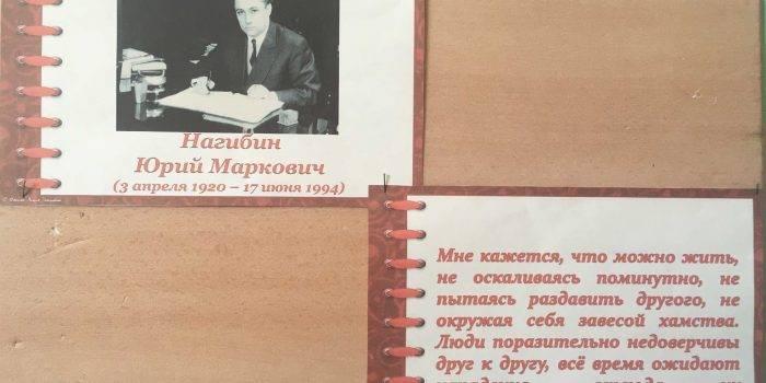 Юрий нагибин – биография, фото, личная жизнь, рассказы, книги, смерть - 24сми