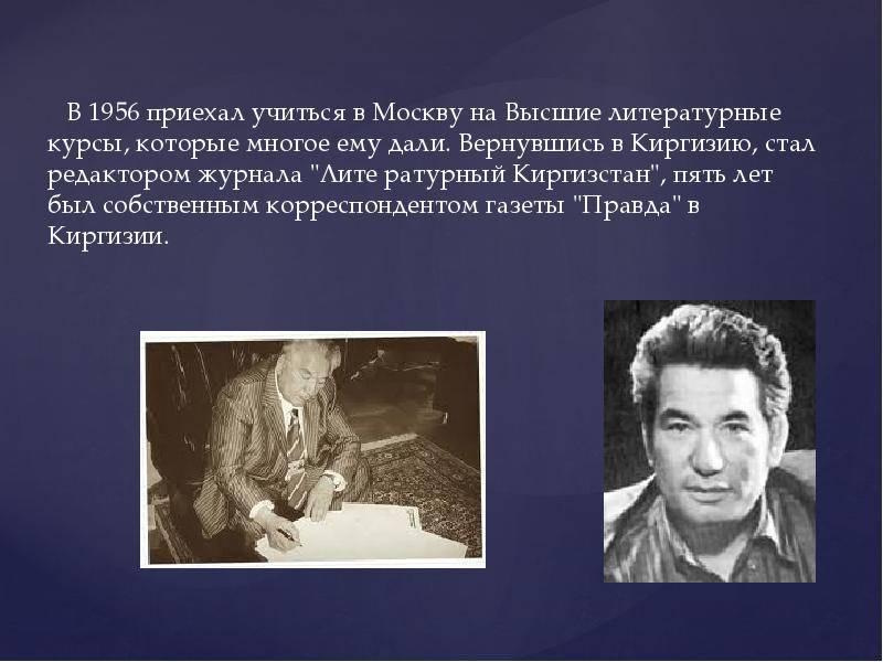 Произведения чингиза айтматова. библиографическая справка