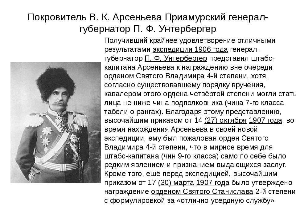 Владимир клавдиевич арсеньев биография