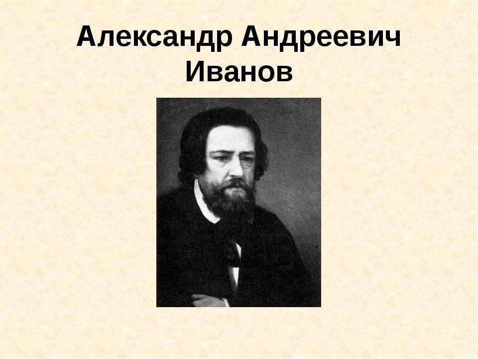 Художник александр иванов, картины-предсказания