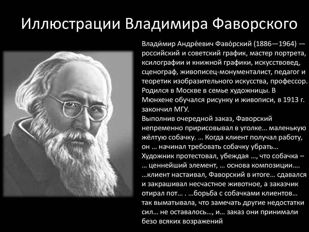 Биография Владимира Фаворского