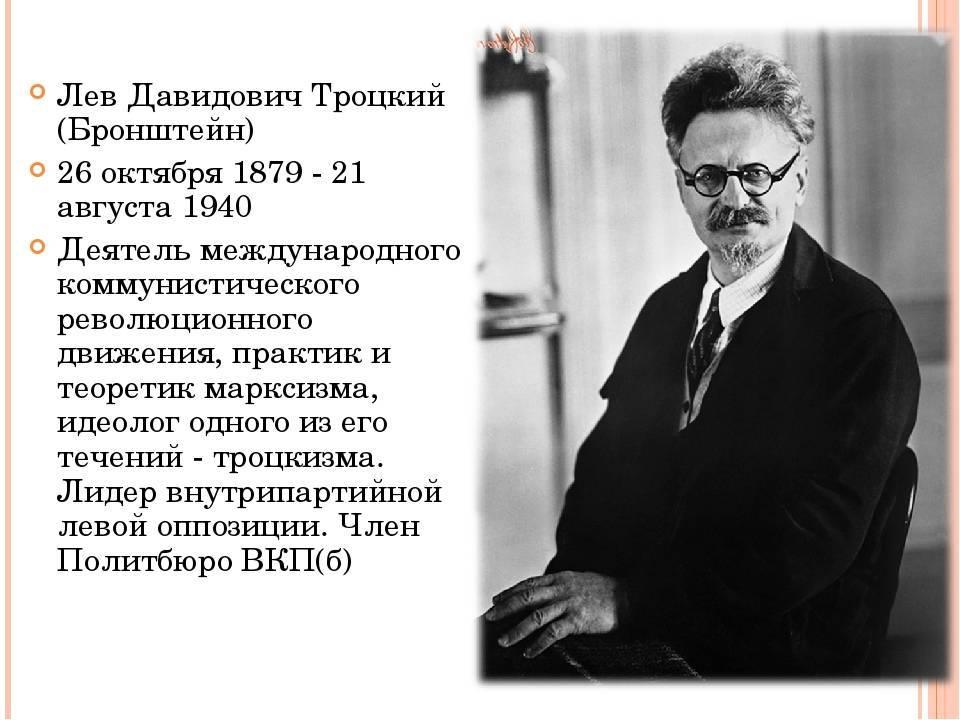 Лев давидович троцкий — викитека
