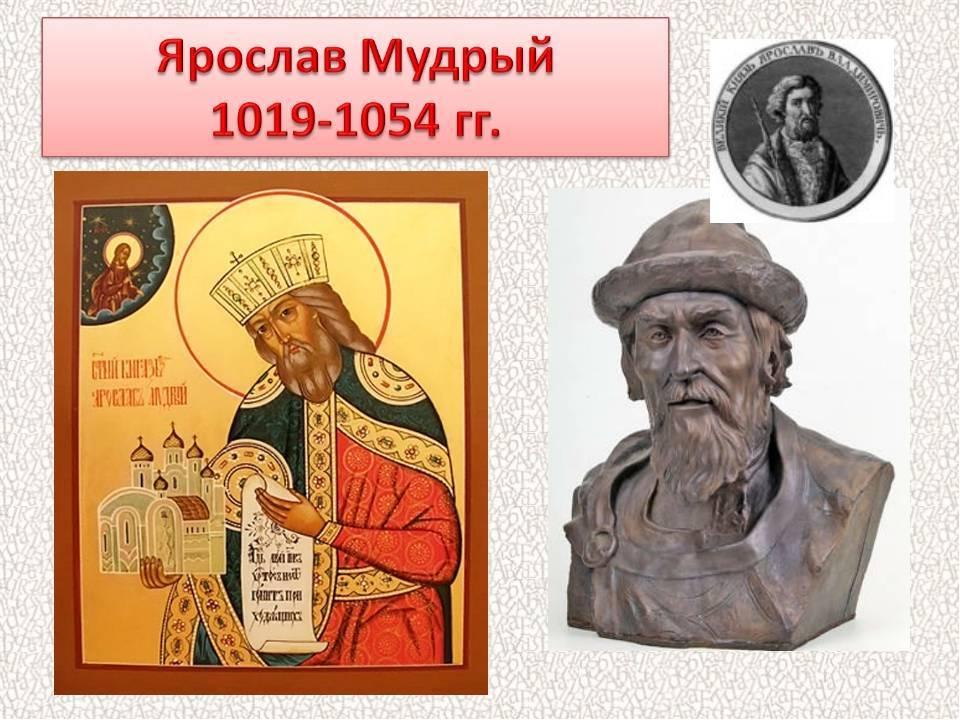 Ярослав мудрый - биография, информация, личная жизнь