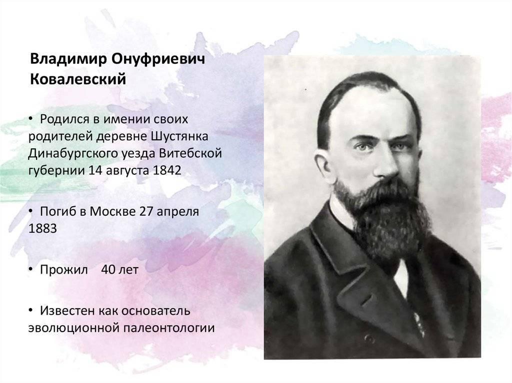 Ковалевский, александр онуфриевич