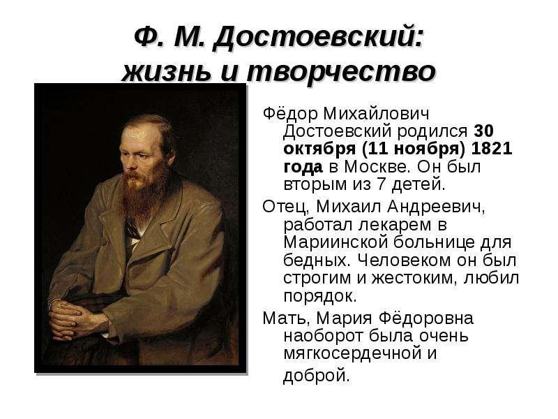 19 интересных фактов о федоре михайловиче достоевском