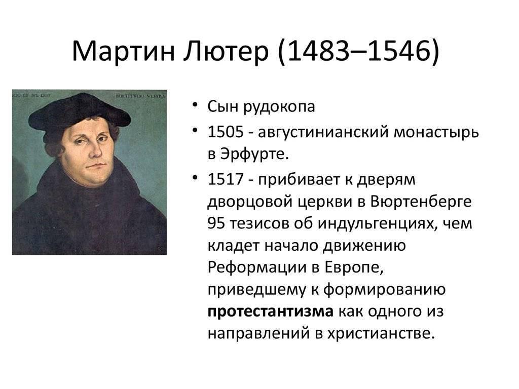 Мартин лютер – кратко - русская историческая библиотека