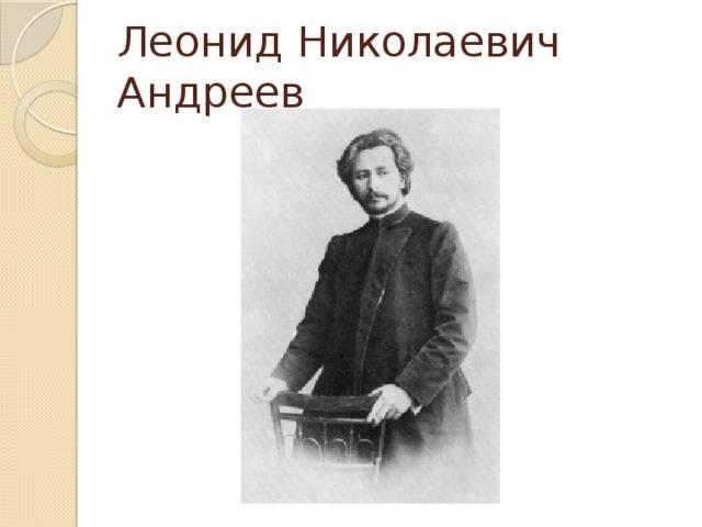 Краткая биография русского писателя леонида андреева