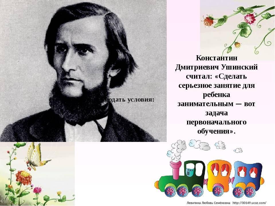 Вклад ушинского к.д. в педагогику: основные идеи, статьи