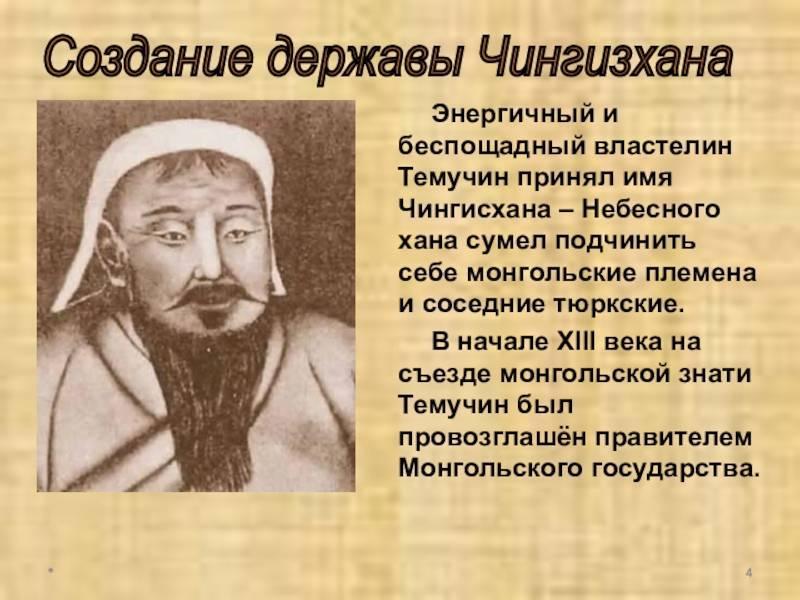 Чингисхан: биография краткая, походы, интересные факты биографии