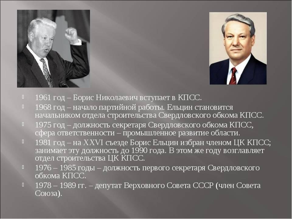 Ельцин борис николаевич — биография политика