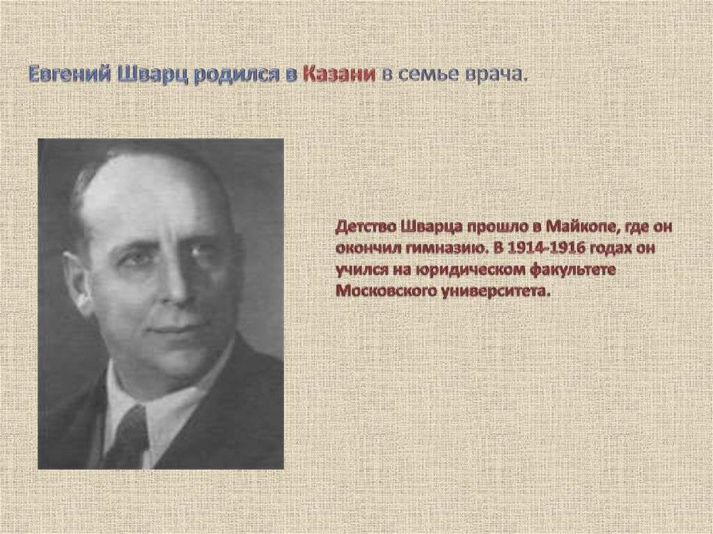 Евгений шварц: биография и творчество писателя