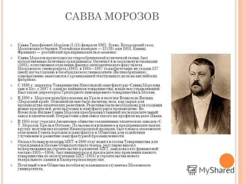 Тимофей саввич морозов. биография