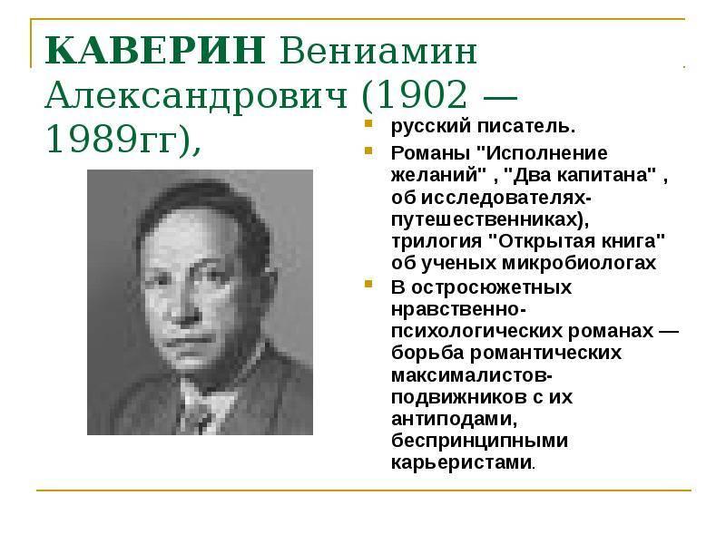 Вениамина каверин биография