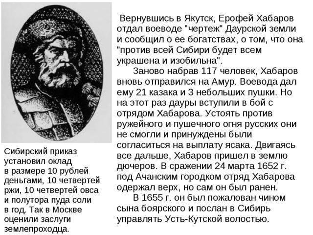 Ерофей хабаров: итоги жизни, результаты экспедиции, географические открытия