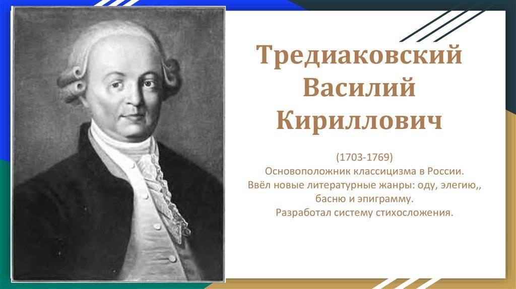 Василий кириллович тредиаковский — викитека