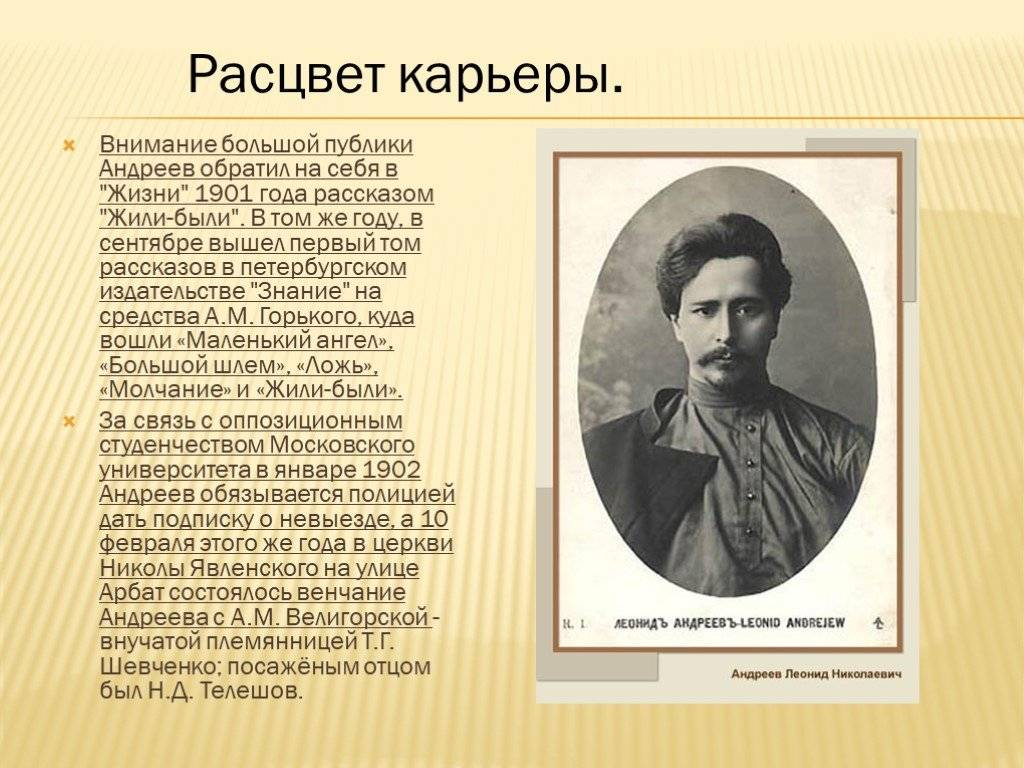 Леонид андреев биография, творчество, цитаты | readcafe