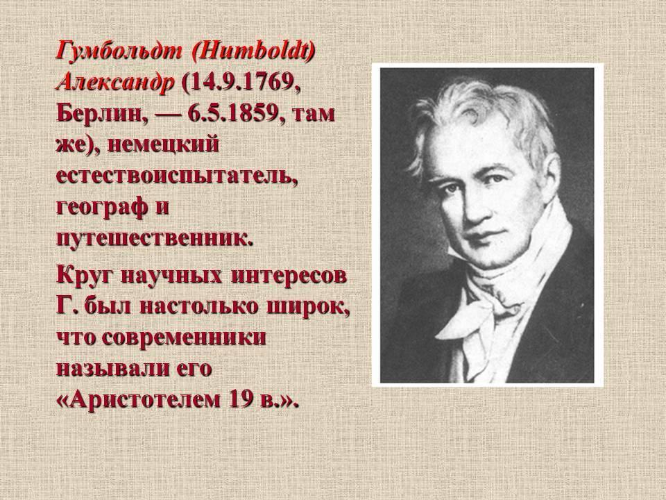 Гумбольдт, Александр