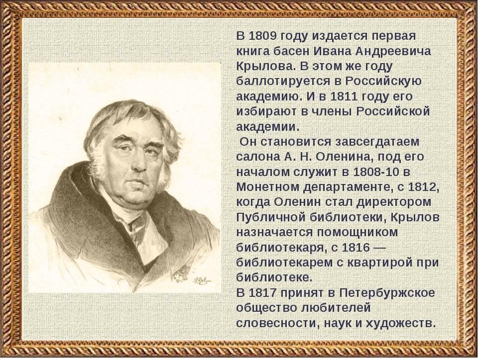 Иван андреевич крылов: начало пути, признание и смерть поэта