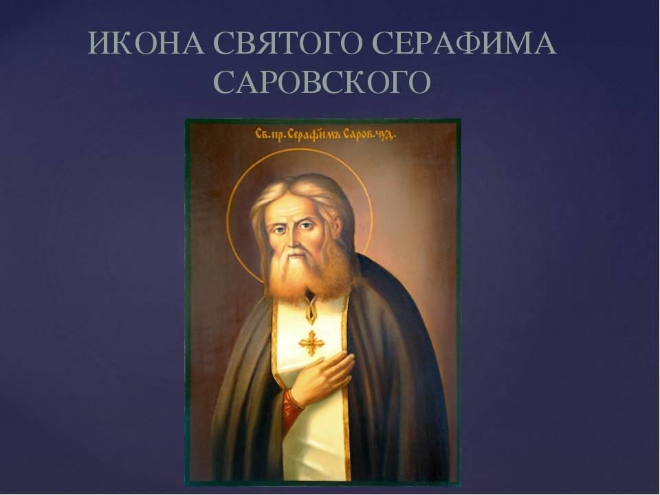 Значение иконы преподобного серафима саровского, житие святого и в чем помогает