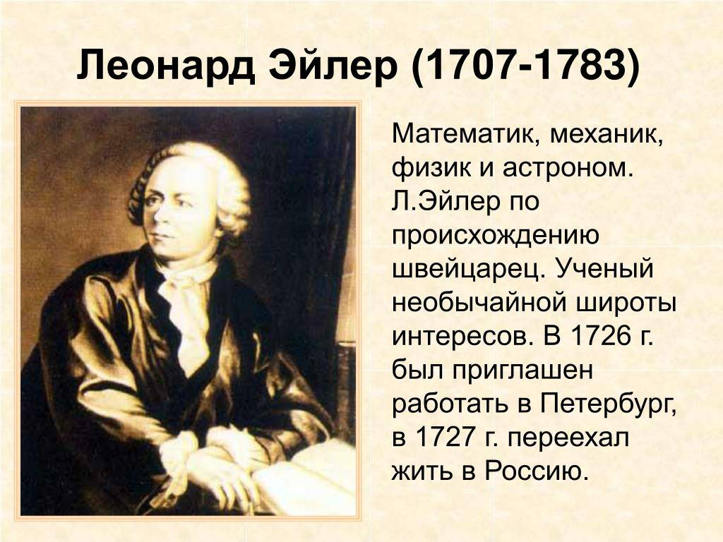 Леонард эйлер - биография, факты, фото > точка-ру
