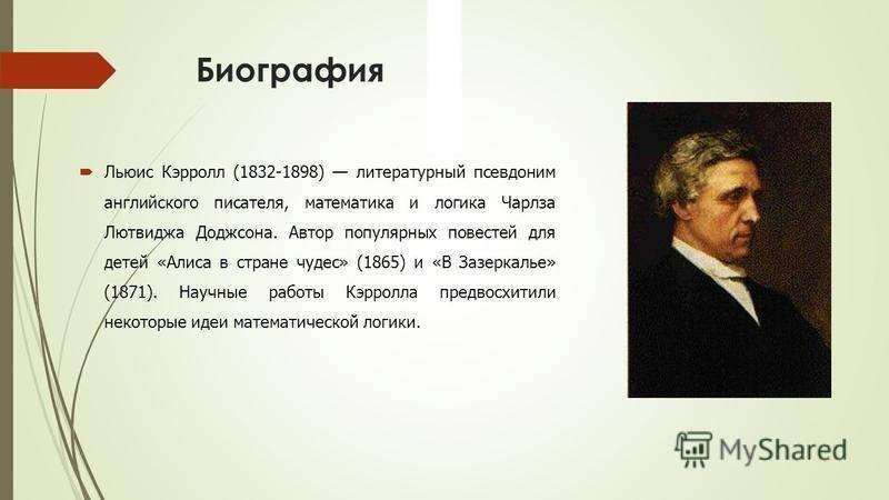 Льюис кэрролл - биография, личная жизнь, фото