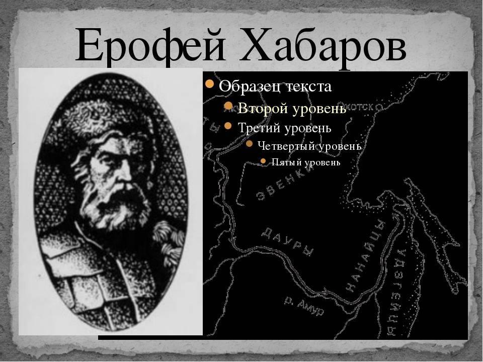 Ерофей павлович хабаров: жизнь до походов на амур | города планеты