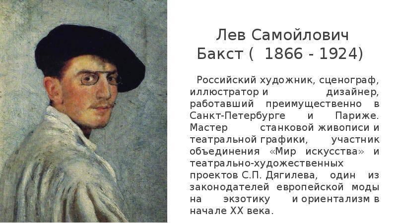 Биография Льва Бакста