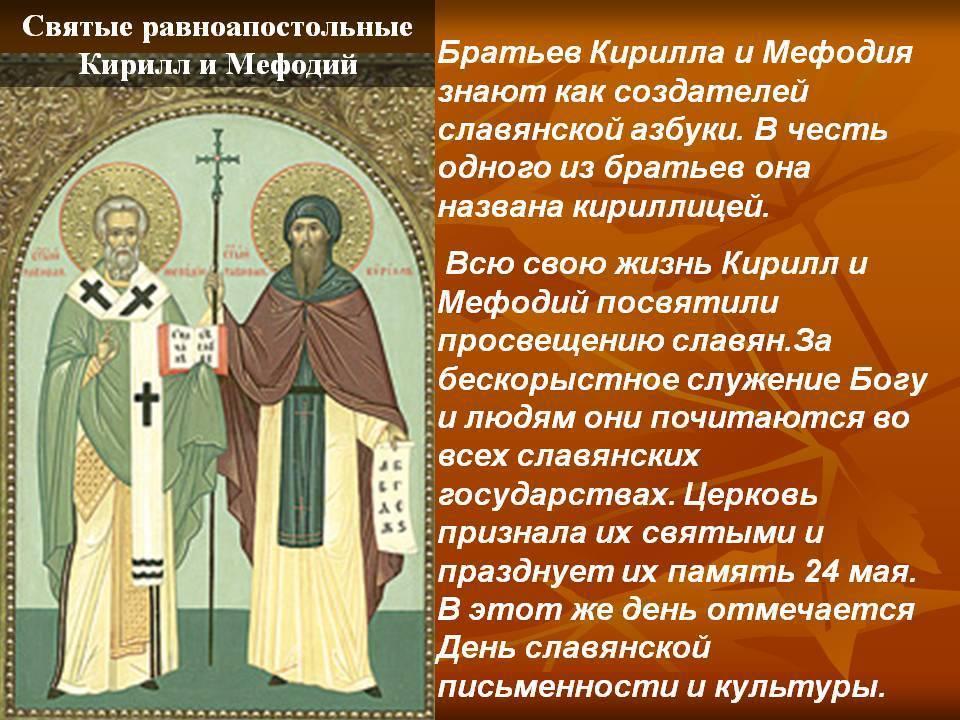 Кирилл и мефодий — циклопедия