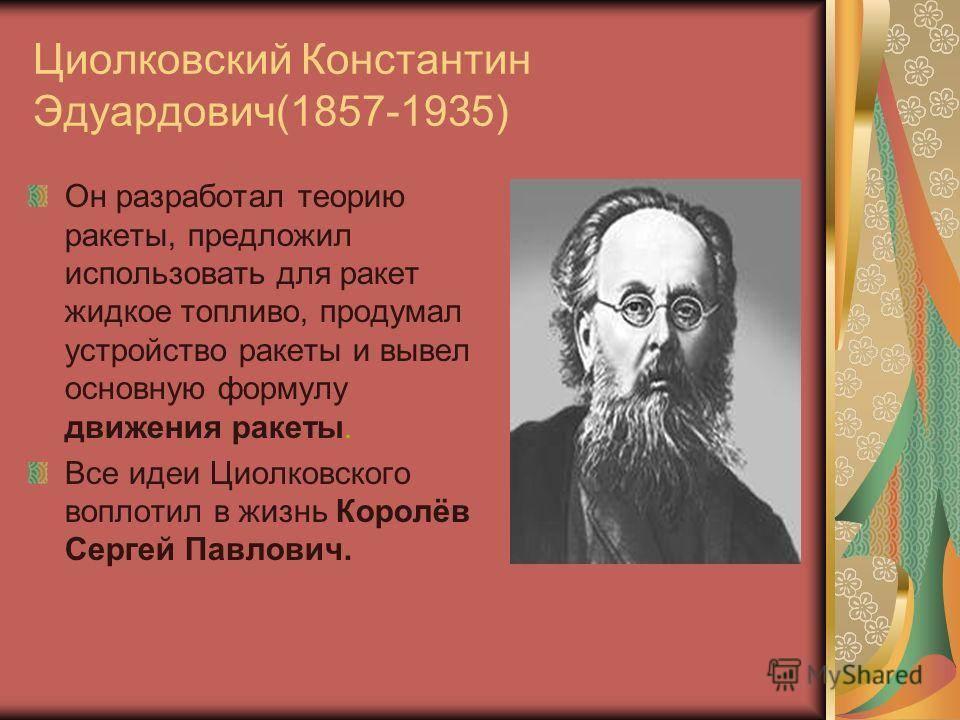 Мир культуры » циолковский константин эдуардович