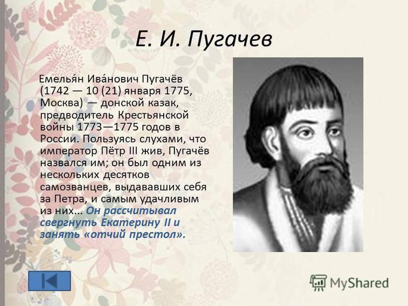 Емельян иванович пугачев: биография и даты жизни